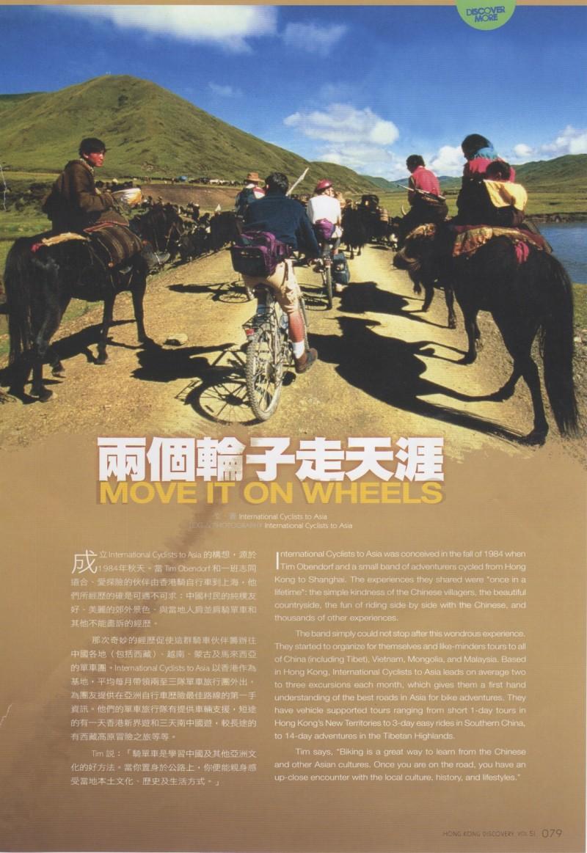 Hong Kong Discovery Article 2009