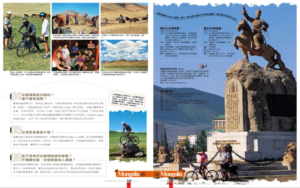 Mongolia 15 day tour article